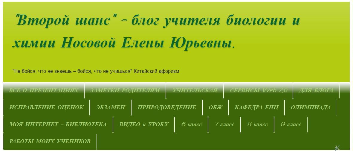 """Второй шанс"""" - блог учителя биологии и химии Носовой Елены Юрьевны."""