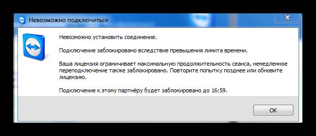 TeamViewer выкидывает через 5 минут