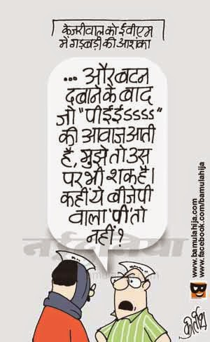 evm, bjp cartoon, AAP party cartoon, aam aadmi party cartoon, cartoons on politics, indian political cartoon, Delhi election, arvind kejriwal cartoon