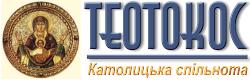 ТЕОТОКОС
