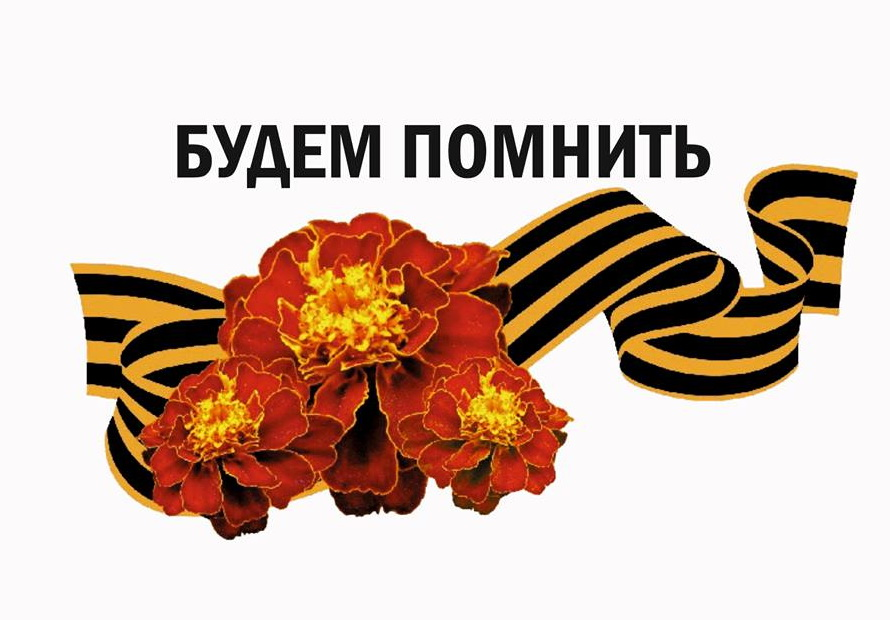 Георгиевская лента онлайн