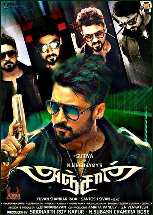 Poster Of Anjaan 2014 Dual Audio 450MB BRRip 480p Free Download Watch Online