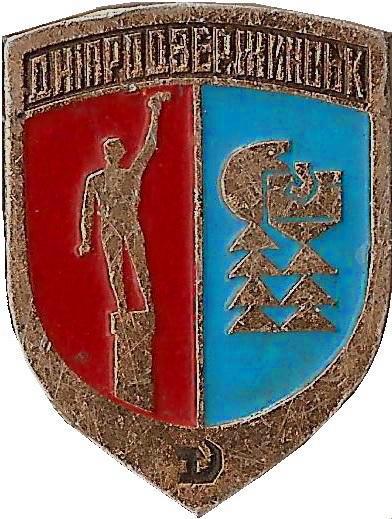 Днепродзержинск. Городской герб времен СССР.