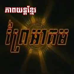 [ Movies ] Prey Akum (Full Movie) - Khmer Movies, - Movies, Khmer Movie, Short Movies