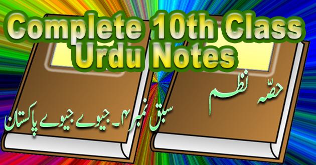 10th Class Urdu Hissa Nazam#4