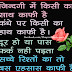 Beautiful Hindi Thoughts, Sayings, Quotes about Life