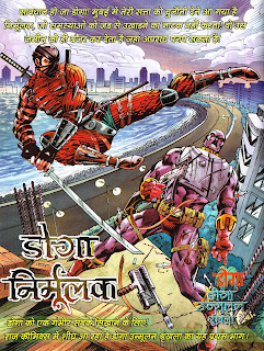 nirmulak doga download rajcomics