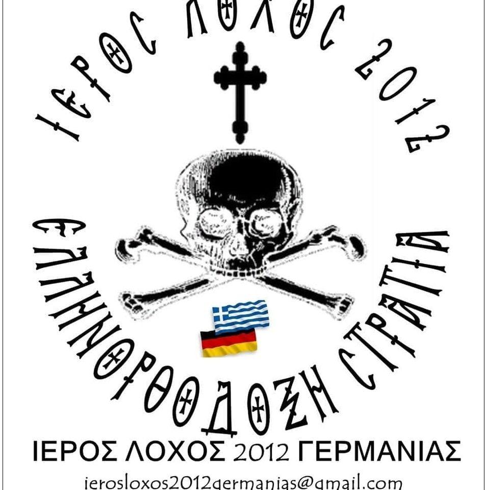 Ιερός Λόχος 2012 ΓΕΡΜΑΝΙΑΣ Ιστολόγιο