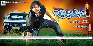love master odia movie