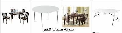 بالصور سفرة وطرابيرة وكراسي مطبخ