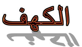 Al Kahfi Ayat 101 110 Dan Terjemah Sultoni Mubin