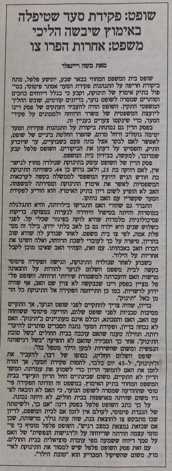שופט: פקידת סעד שטיפלה באימוץ שיבשה הליכי משפט, אחרות הפרו צו - הארץ, מאת משה ריינפלד 13.9.1995