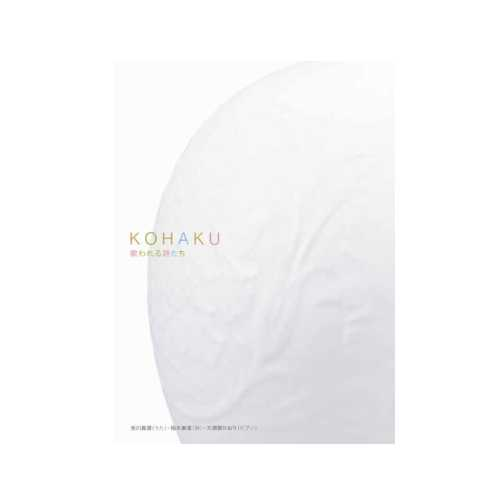 [Album] コハク – KOHAKU 歌われる詩たち (2015.07.29/MP3/RAR)