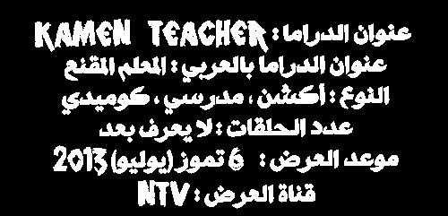 الحلقة الثانية من دراما kamen teacher,أنيدرا