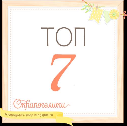 ТОП-7 с шедоубоксом:)