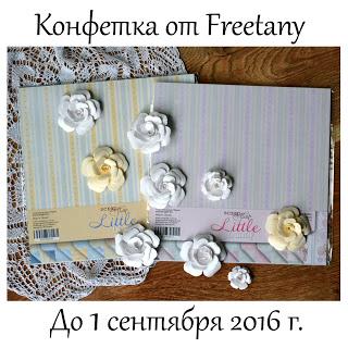 Конфетка от Тани Freetany