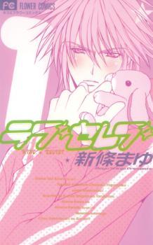 Love Celeb Manga