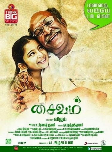SAivam tamil cinema vimarsanam, Tamil movie Saivam review, saivam story  and review