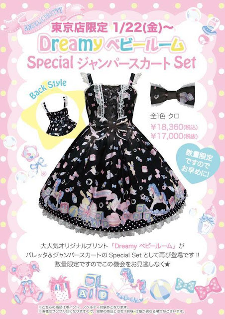 mintyfrills sweet lolita fashion kawaii cute print
