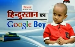 Meet India's `Google boy` Kautilya from Karnal