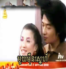 [ Movies ]  - មួយម៉ឺនស្នេហ៍- Movies, Thai - Khmer, Series Movies - [ 25 part(s) ]