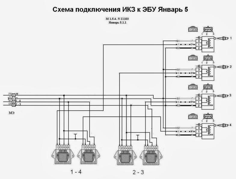 Схема подключения ИКЗ Январь 5