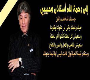 مدونة محبى د.ابراهيم الفقى