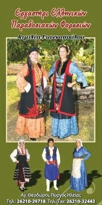 Παραδοσιακές Φορεσιές: Αιμιλία Γιαννοπούλου