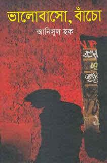 Valobasho Bacho By Anisul Haque