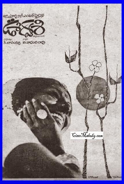 Urvasi 1974