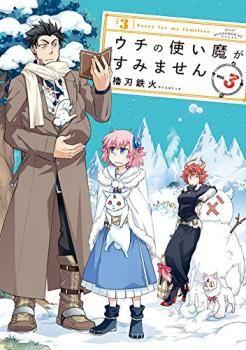 Uchi no Tsukaima ga Sumimasen Manga
