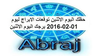 حظك اليوم الاثنين توقعات الابراج ليوم 01-02-2016 برجك اليوم الاثنين