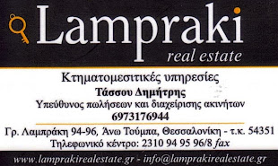 LAMPRAKI REAL ESTATE