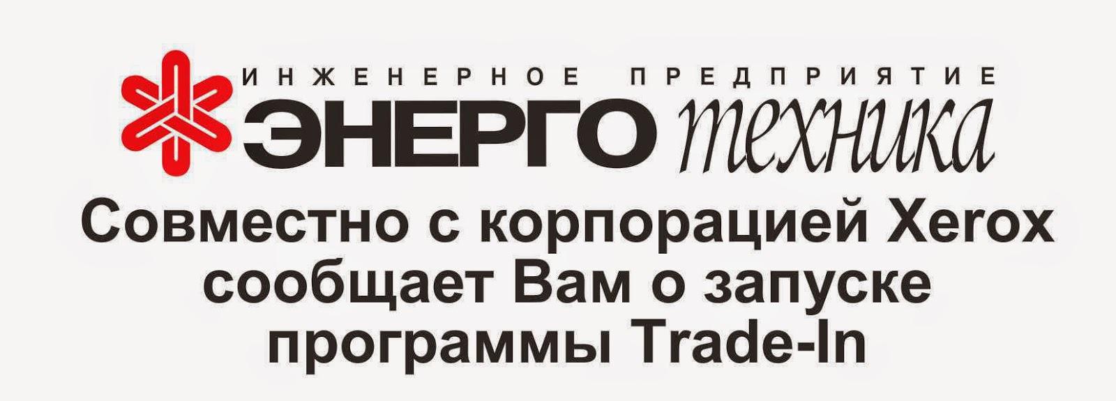 Инженерное предприятие «Энерготехника» г. Челябинск