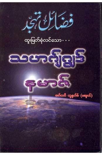 Thahajjud Namaaz F.jpg