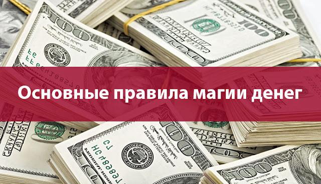 Основные правила магии денег   Фэн шуй монеты магия купюра кошелёк деньги
