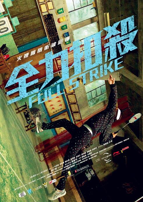Sinopsis Film Hong Kong Full Strike 2015 (Ekin Cheng, Josie Ho)