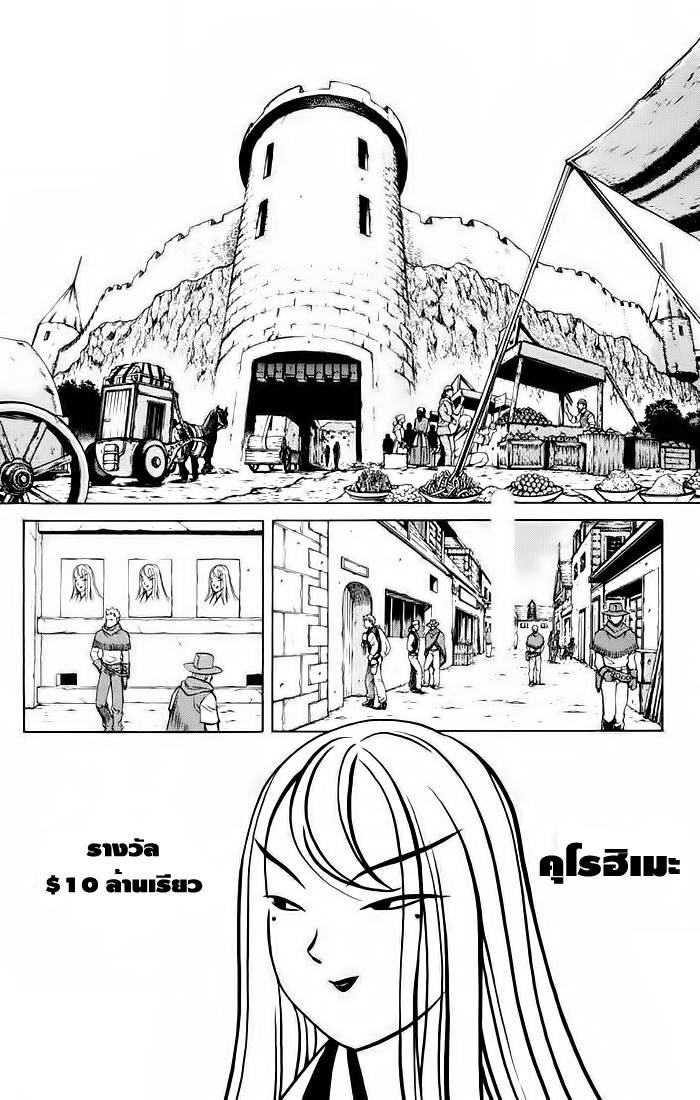Kurohime 1 TH มือปืนมนตรา  หน้า 8