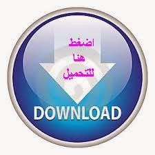 http://www.maghrawi.net/?taraf=Downloads&d_op=getit&lid=243