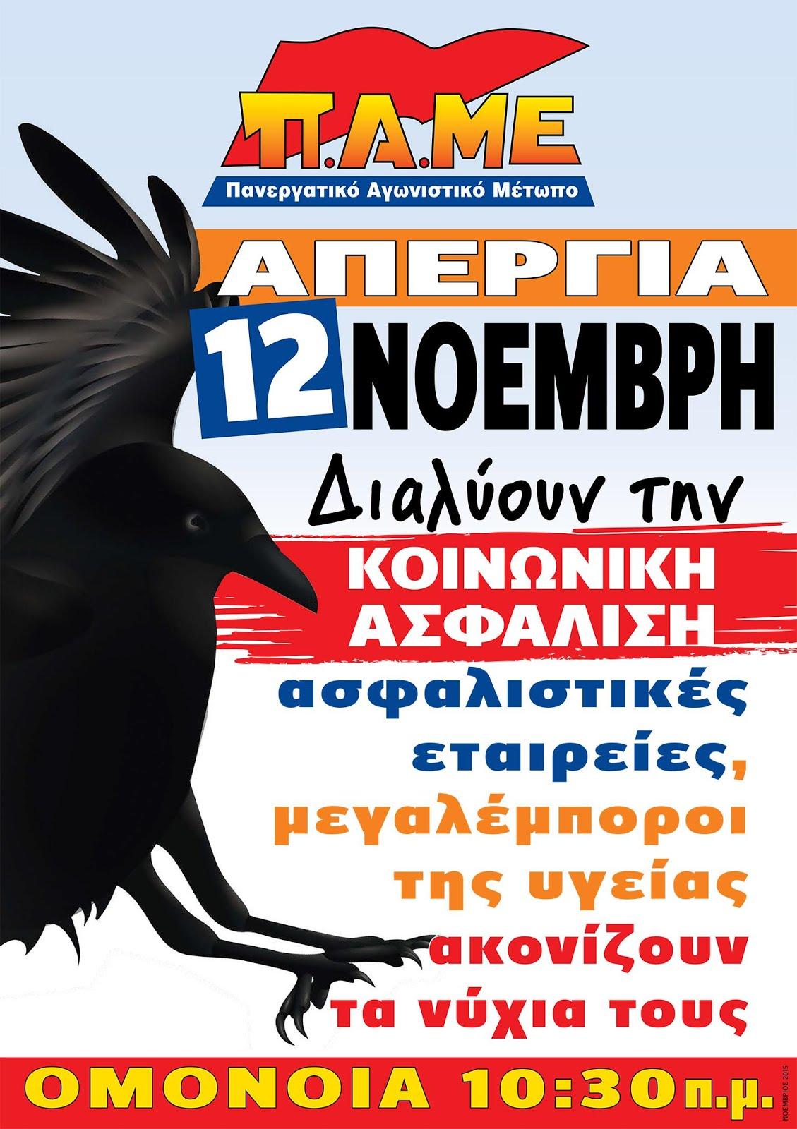 ΑΠΕΡΓΙΑ 12 ΝΟΕΜΒΡΗ