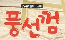 Sinopsis Drama Korea Bubblegum
