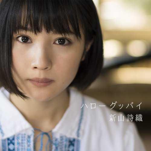[Album] 新山詩織 – ハローグッバイ (2015.06.17/MP3/RAR)