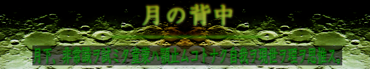 昭和童蒙逐電譚 月の背中