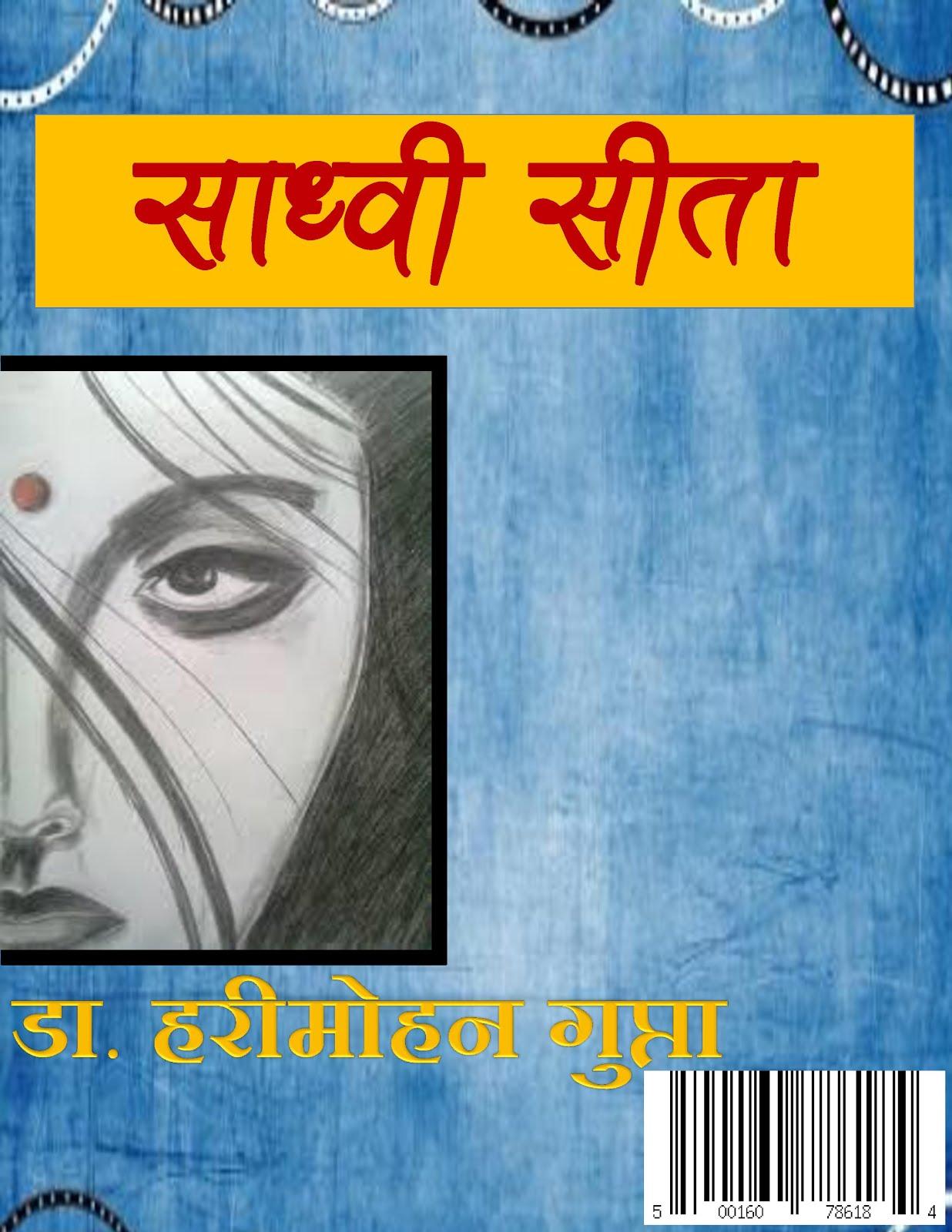 साध्वी सीता