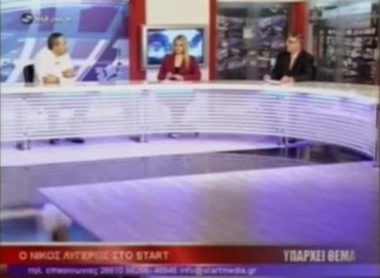 Συνέντευξη του Νίκου Λυγερού στο Startmedia Tv - Κέρκυρα 2/5/2015.