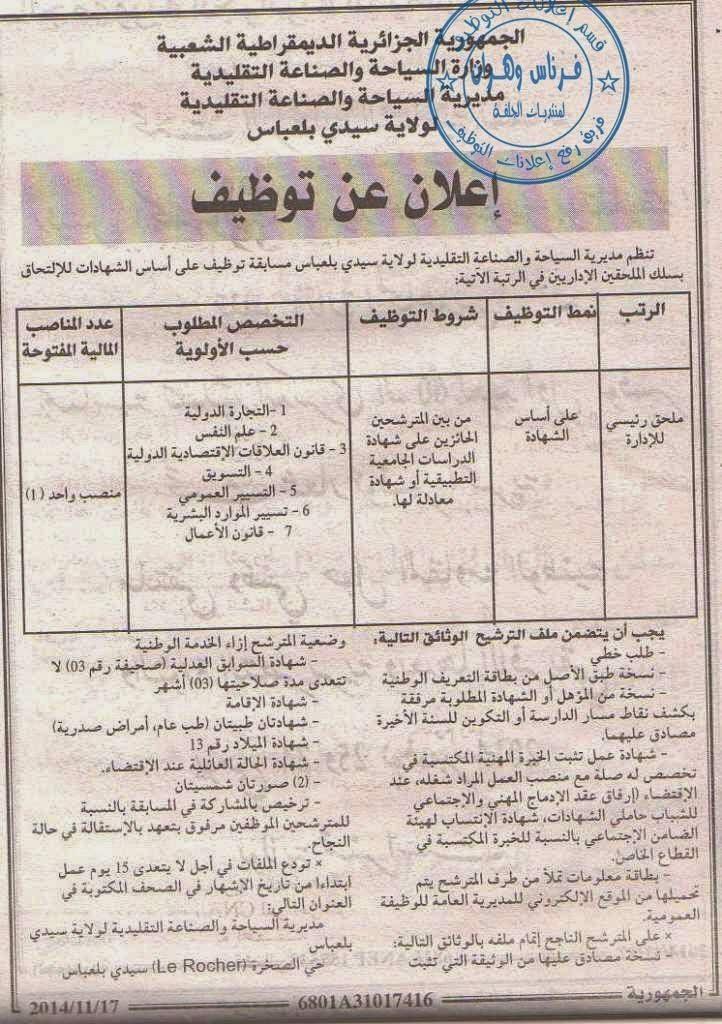 إعلان توظيف بمديرية السياحة و الصناعة التقليدية لولاية سيدي بلعباس