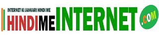 Hindi Me Internet - Internet Ki Jankari Hindi Me