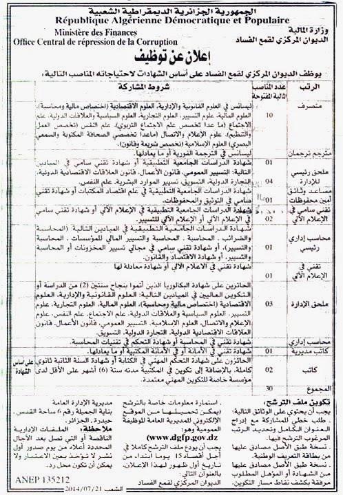 مسابقة توظيف 30 منصب في الديوان المركزي لقمع الفساد جويلية 2014