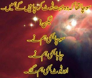 Urdu Very Sad Poetry with Wallpaper   Urdu Romantic Ghazals sms