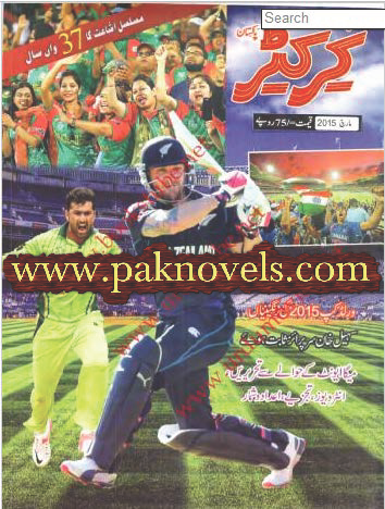 Free Download PDF Cricketer Magazine March 2015